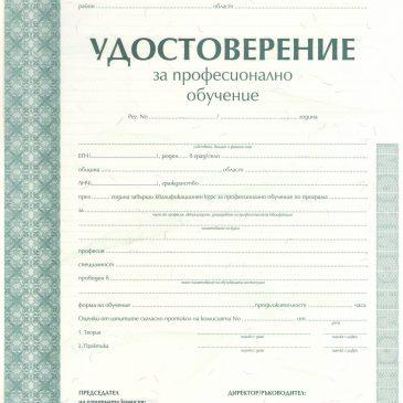 ОБУЧЕНИЕ ЗАТВОРА ГР. ПЛЕВЕН